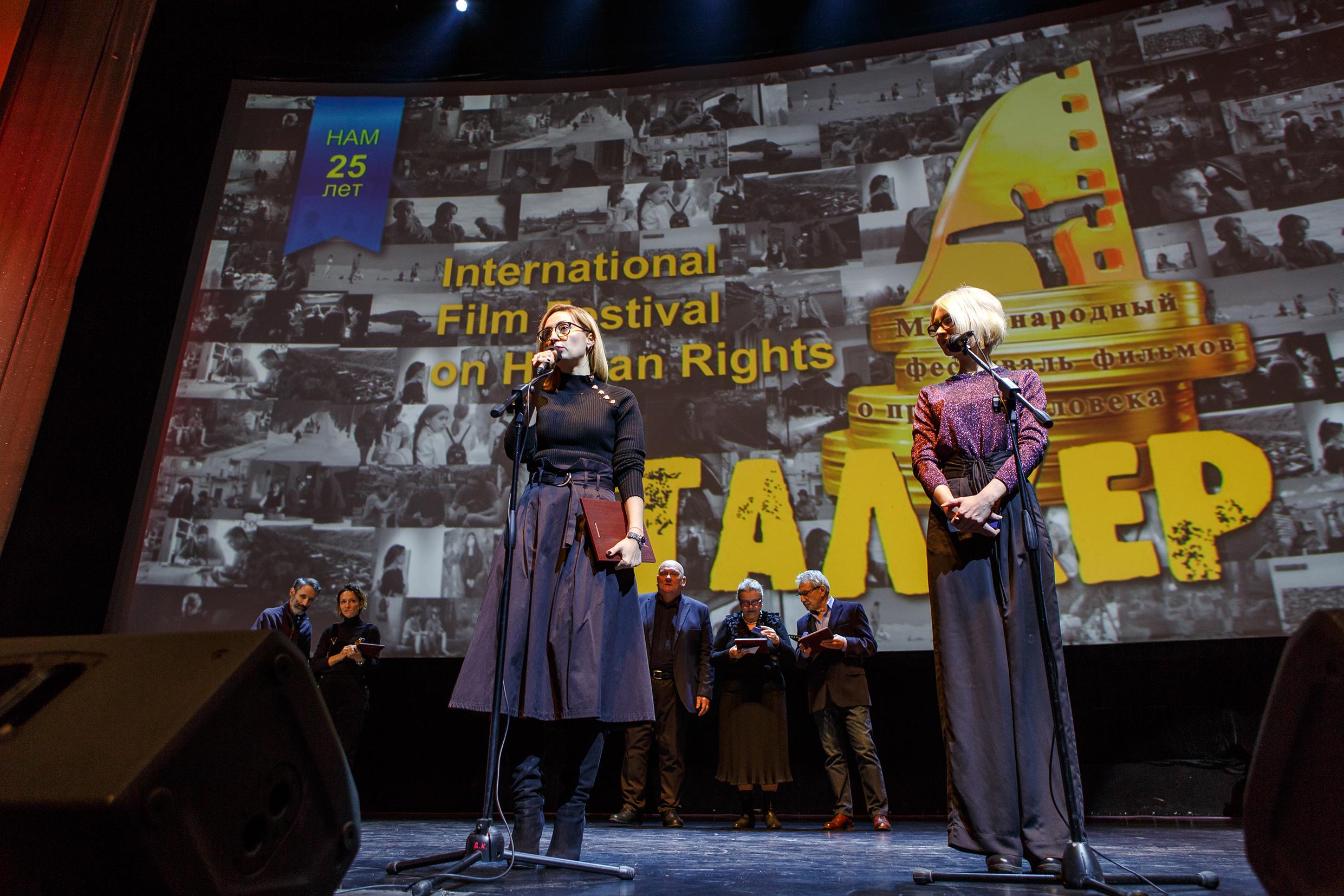 Итоги XХV международного фестиваля фильмов о правах человека «СТАЛКЕР» 2019