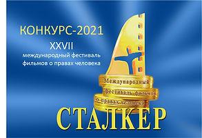 Конкурс - 2021
