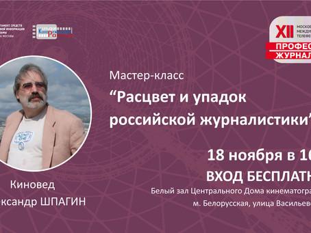 """Мастер-класс """"Расцвет и упадок российской журналистики"""""""