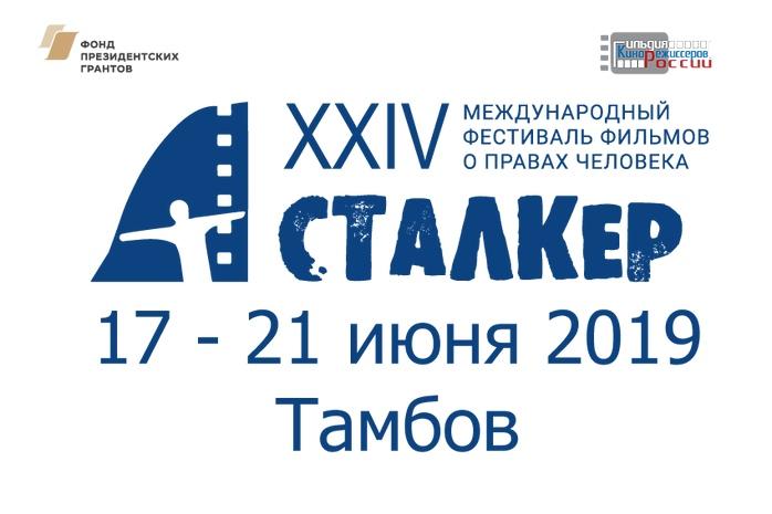 """Кинофестиваль """"СТАЛКЕР"""" в Тамбове"""