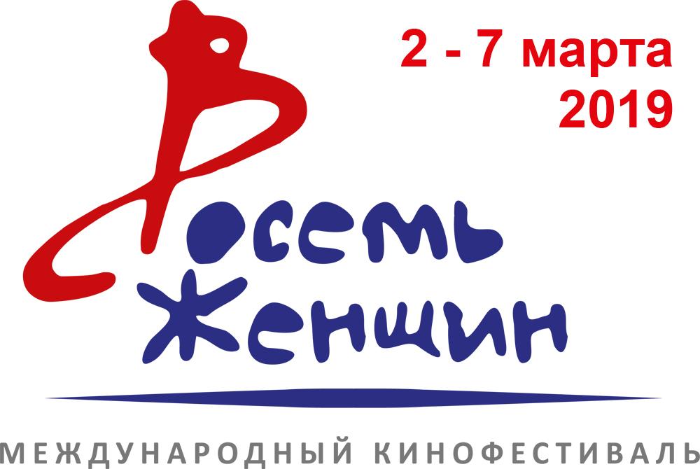 Итоги V международного кинофестиваля «8 ЖЕНЩИН»