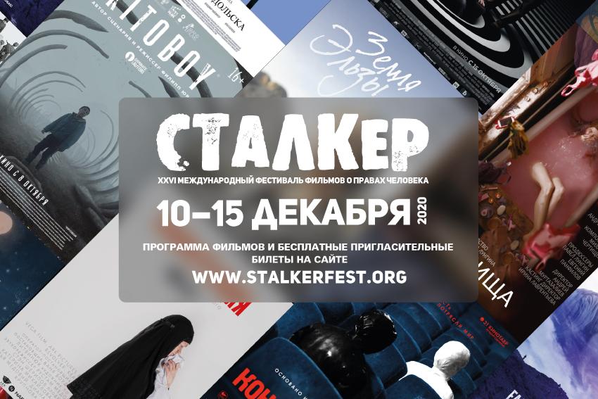 Открытие кинофестиваля «Сталкер»