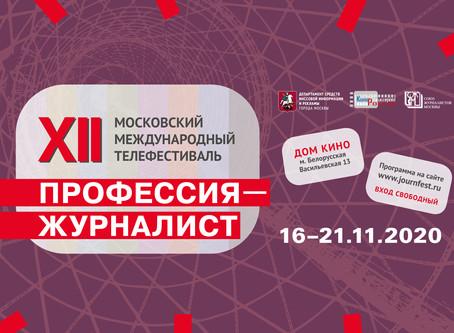 ПРИЕМ РАБОТ НА КОНКУРС ДО 15 ОКТЯБРЯ 2020 г.