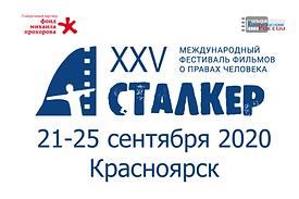 """Кинофестиваль """"Сталкер"""" в Красноярске"""