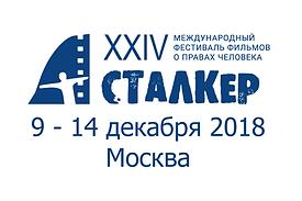 Церемония открытия XXIV кинофестиваля «СТАЛКЕР» 2018