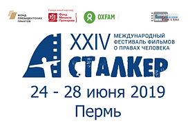 Кинофестиваль «СТАЛКЕР» в Перми