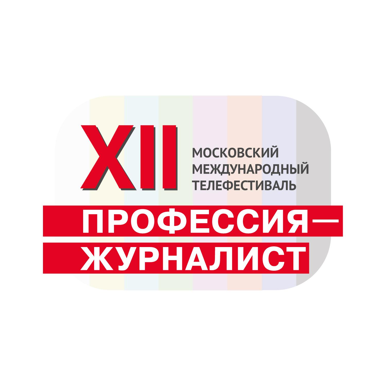 "Конкурс ""Профессия-журналист""-2020!"