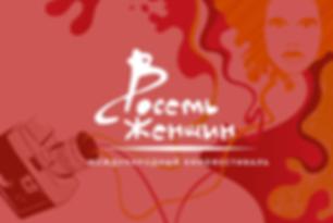 Начат прием работ на участие в конкурсной программе VI Московского международного кинофестиваля «8 женщин»