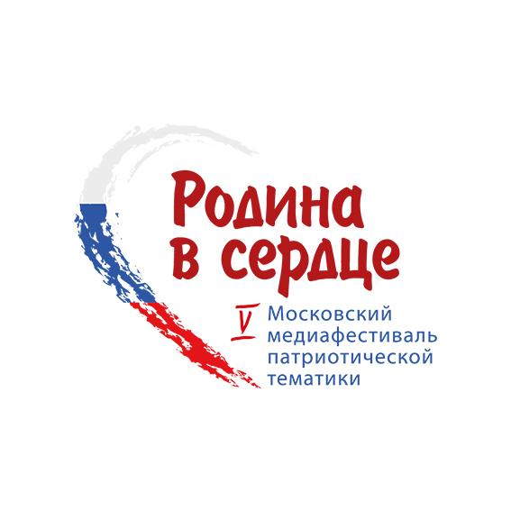 """Конкурс """"Родина в сердце""""-2020!"""