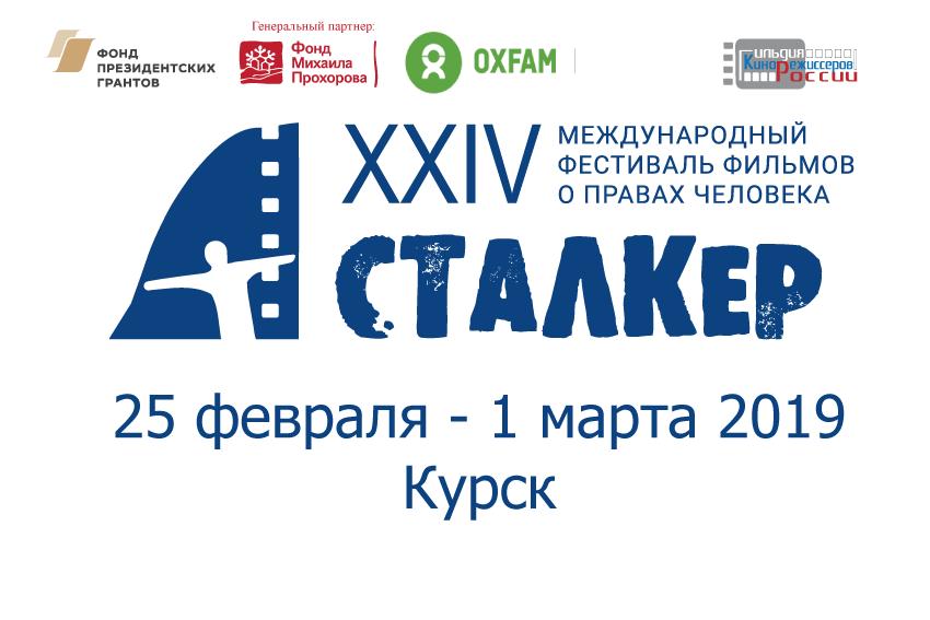 Кинофестиваль «СТАЛКЕР» в Курске