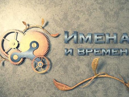 ИМЕНА И ВРЕМЕНА – ГАЗЕТА «АБАЗАШТА»