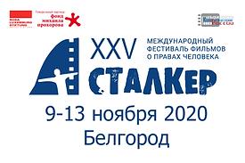 Кинофестиваль «Сталкер» В Белгороде