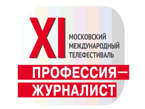 Объявлена программа XI телефестиваля «Профессия - журналист»