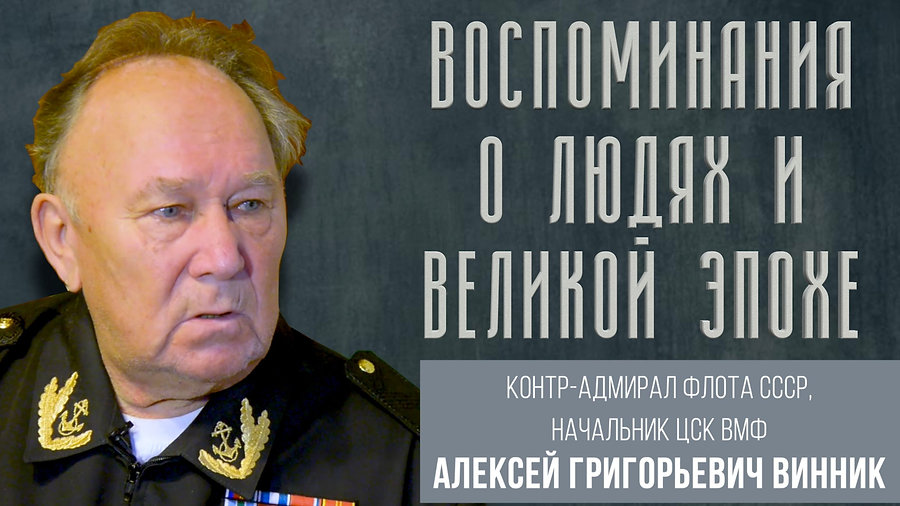 КОНТР-АДМИРАЛ ФЛОТА СССР ВИННИК