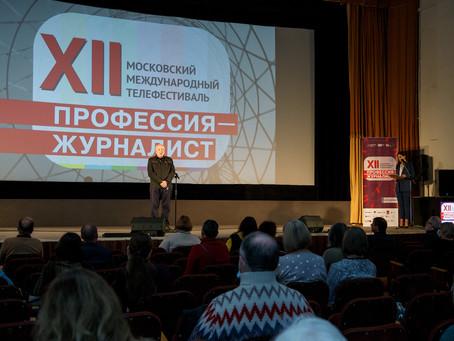 """16 ноября открылся XII телефестиваль """"Профессия – журналист"""""""
