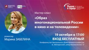 19 октября в 17.00 в конференц-зале состоится мастер-класс режиссера Марины ЗАБЕЛИНОЙ