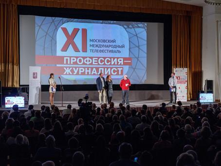 В Московском Доме кинооткрылся ХI телефестиваль «Профессия — журналист».