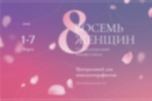 VI международный кинофестиваль «8 женщин»