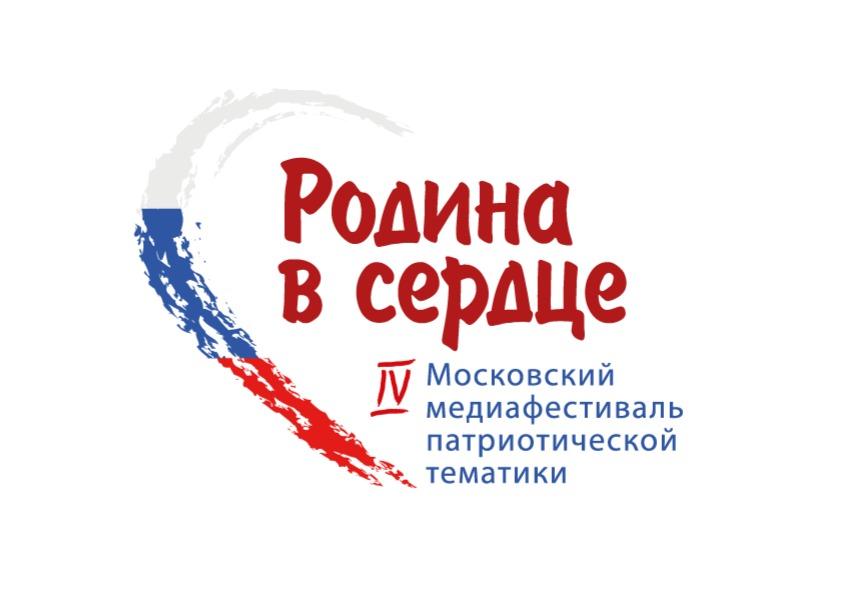 "Внимание конкурс ""Родина в сердце"" 2019!"