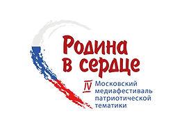 С 8 по 12 октября 2019 года в Центральном Доме кинематографиста пройдёт IV Московский медиафестиваль патриотической тематики «РОДИНА В СЕРДЦЕ».