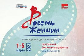 VII Международный кинофестиваль «8 женщин»