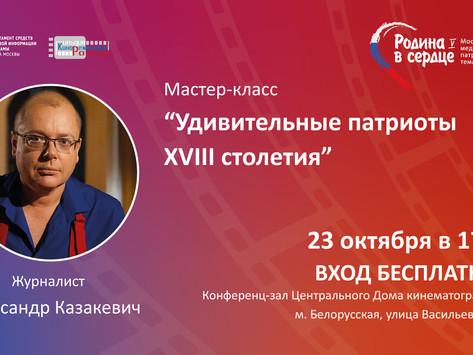 Журналист Александр Казакевич расскажет о том, почему лучшим примером для нас сегодня стали патриоты