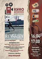 «Кинодневники» о Чернобыльской АЭС: 35-летию со дня аварии посвящается…