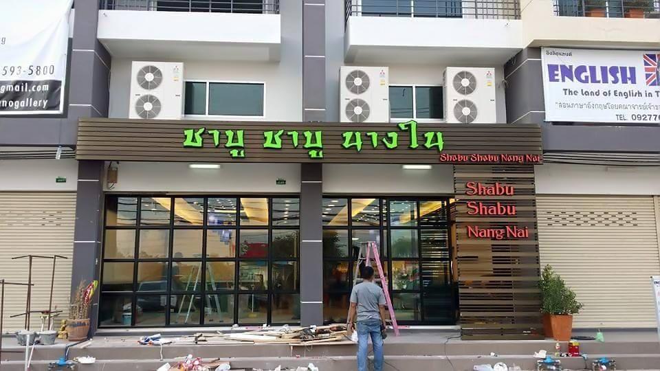 ตกแต่งร้านอาหาร ชาบูนางใน