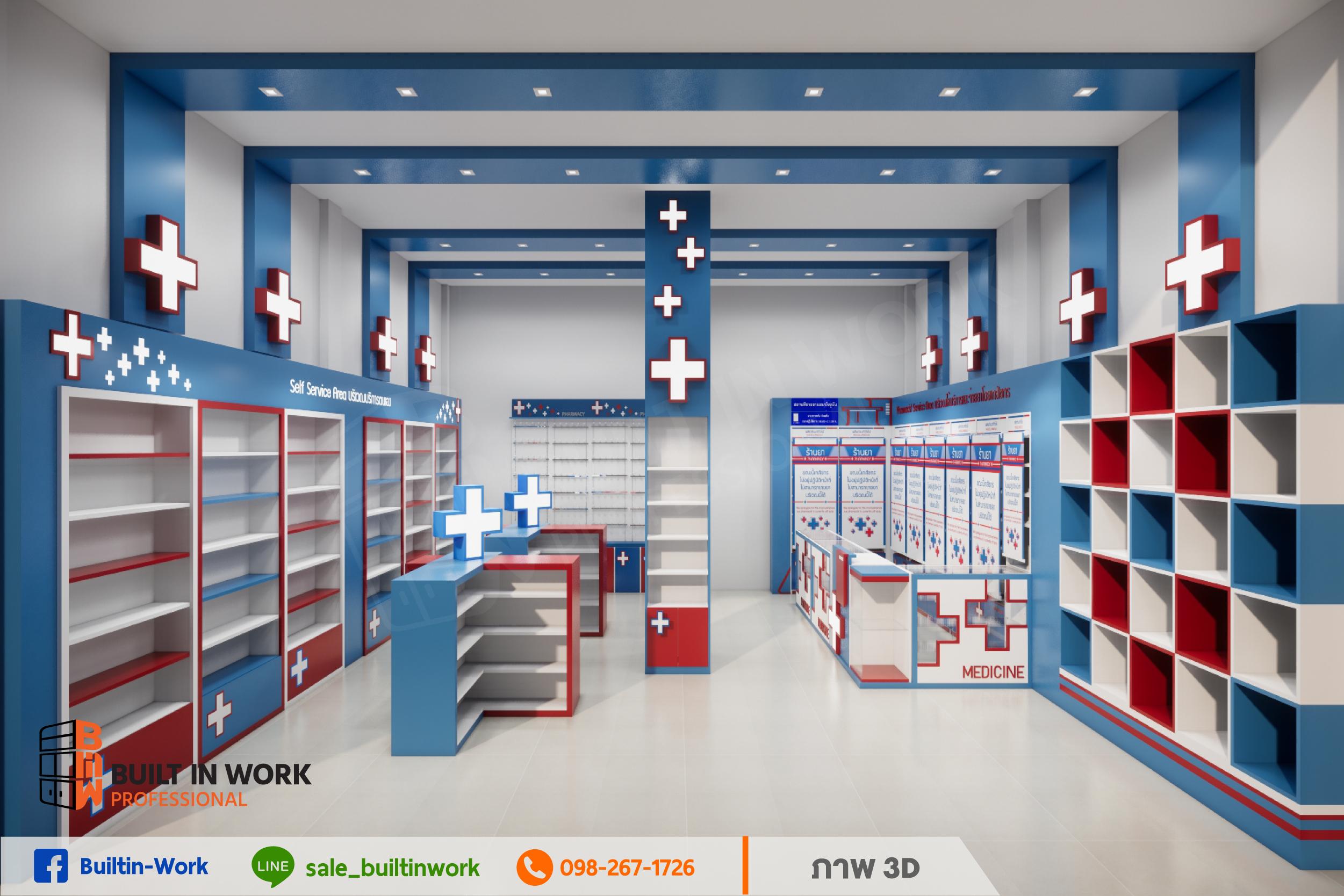 ออกแบบตกแต่งร้านขายยา 3D Pharmacy Design