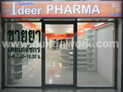 ตกแต่งร้านขายยา Ideer Pharma