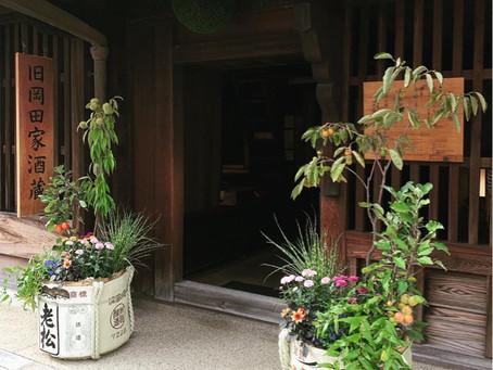 清酒発祥の地、伊丹@旧岡田家住宅・みやのまえ文化の郷