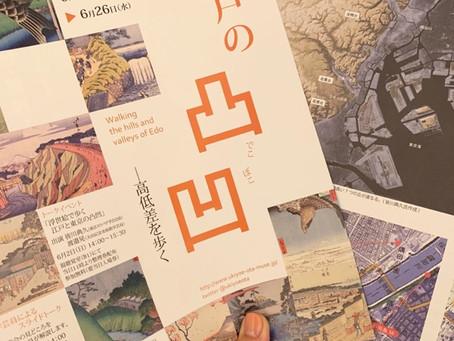 江戸の凸凹〜高低差を歩く@太田記念美術館・原宿