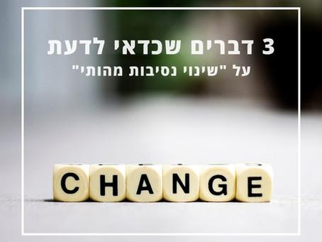 3 דברים שכדאי לדעת על שינוי נסיבות מהותי