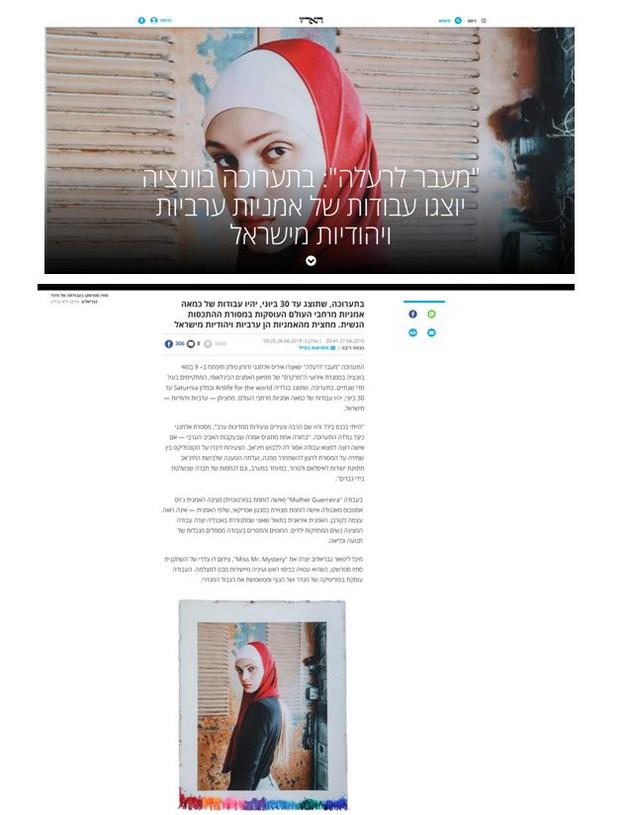 haaretz magazine