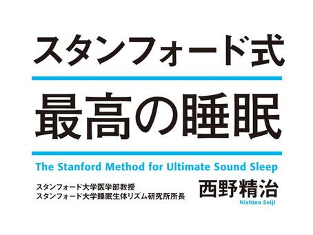 スタンフォード式 最高の睡眠|超一流の眠り方