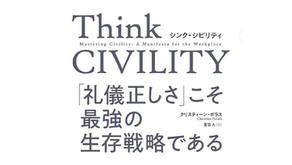 空手家が読むThink CIVILITY: 「礼儀正しさ」こそ最強の生存戦略である|クリスティーン・ポラス