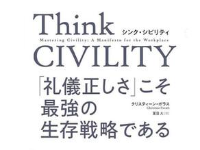 空手家が読むThink CIVILITY: 「礼儀正しさ」こそ最強の生存戦略である クリスティーン・ポラス