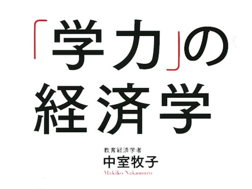 空手家が読む「学力の経済学」