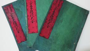 江戸時代の武士道の極意「謙虚さ」