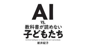 『AI vs.教科書が読めない子どもたち』