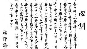 福沢諭吉「心訓」
