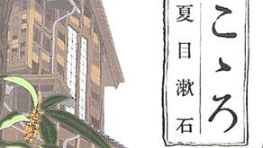 夏目漱石「こころ」から読むラストサムライ?