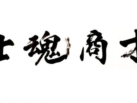 士魂商才(しこんしょうさい)!闘魂道場