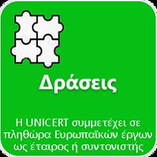 unicert-draseis-europe-programmata-249x2