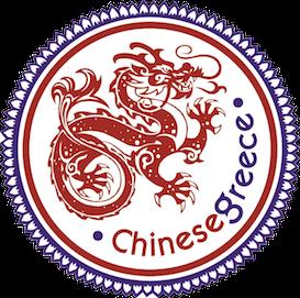 Κινέζικα