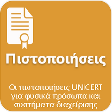 pistopoihseis-UNICERT-249x249.png