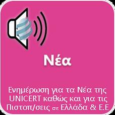 unicert-pistopoihseis-blog-news-249x249.