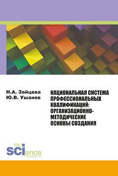 natsionalnaya-sistema-professionalnykh-k