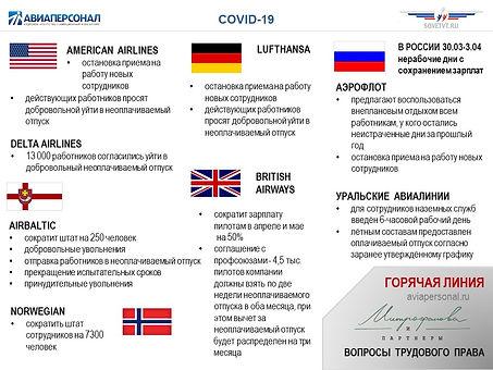 Мирошниченко конференция про COVID 19 с