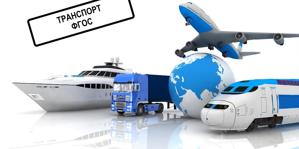 """Совещание СПК по экспертизе новых ФГОС область """"Транспорт"""""""